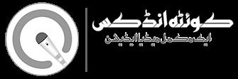 کوئٹہ انڈکس